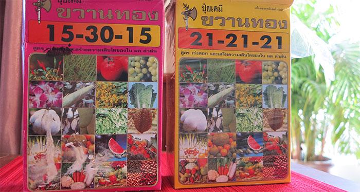Garden fertilisers in Phnom Penh Cambodia